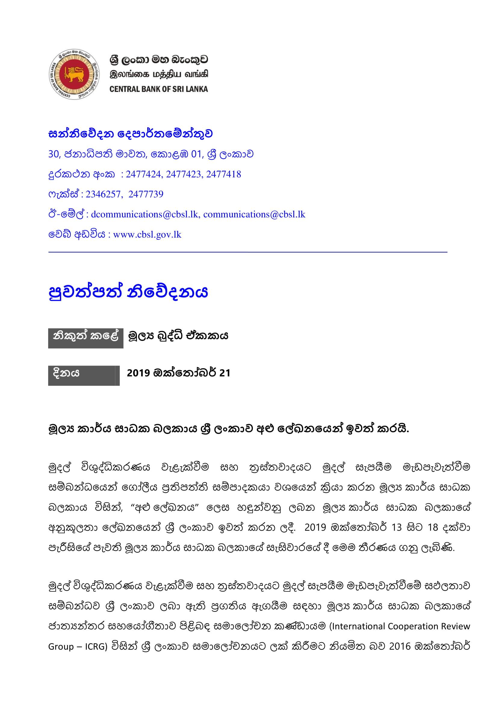 Press Release - 2019 10 21 Sinhala-1