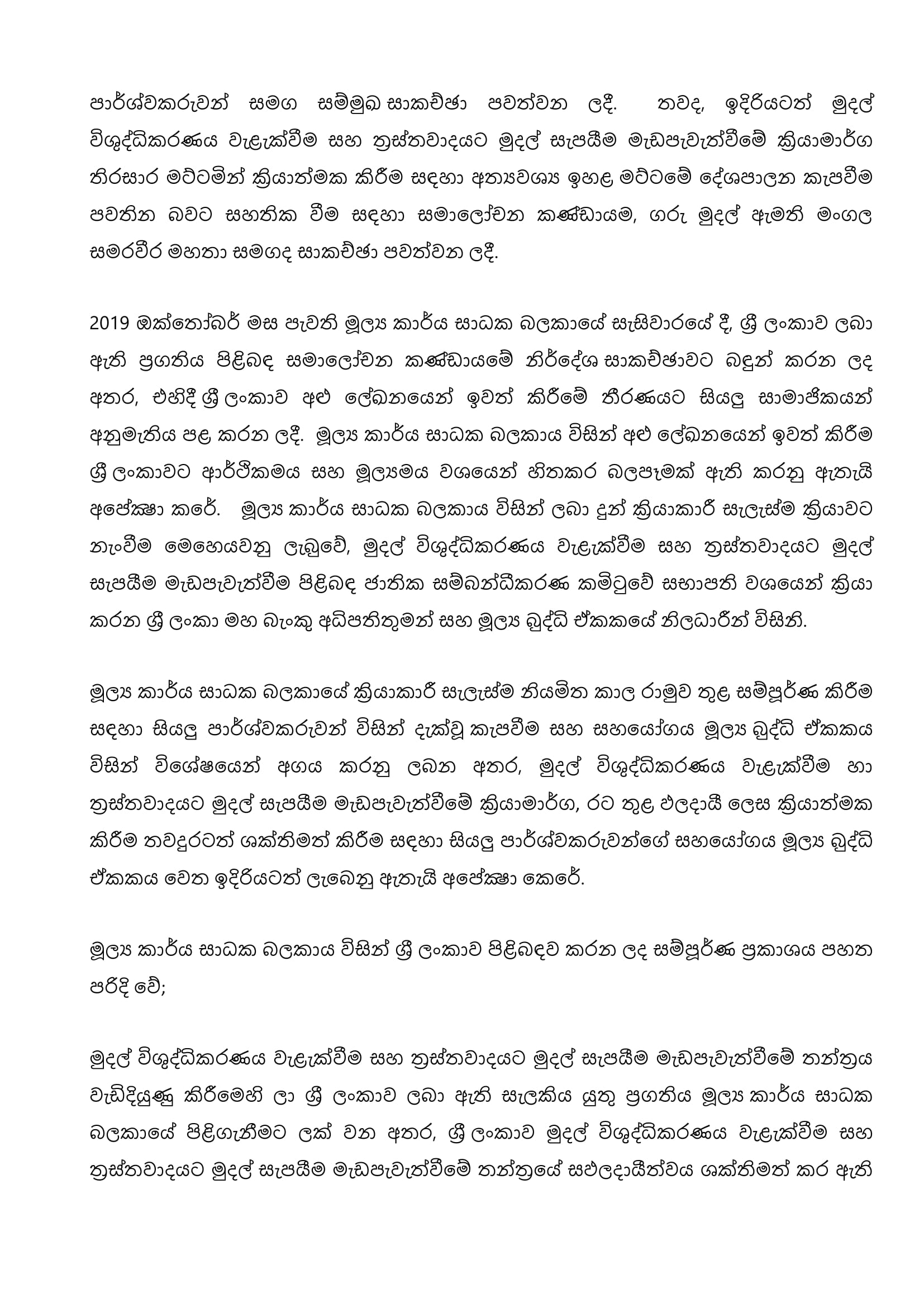 Press Release - 2019 10 21 Sinhala-3