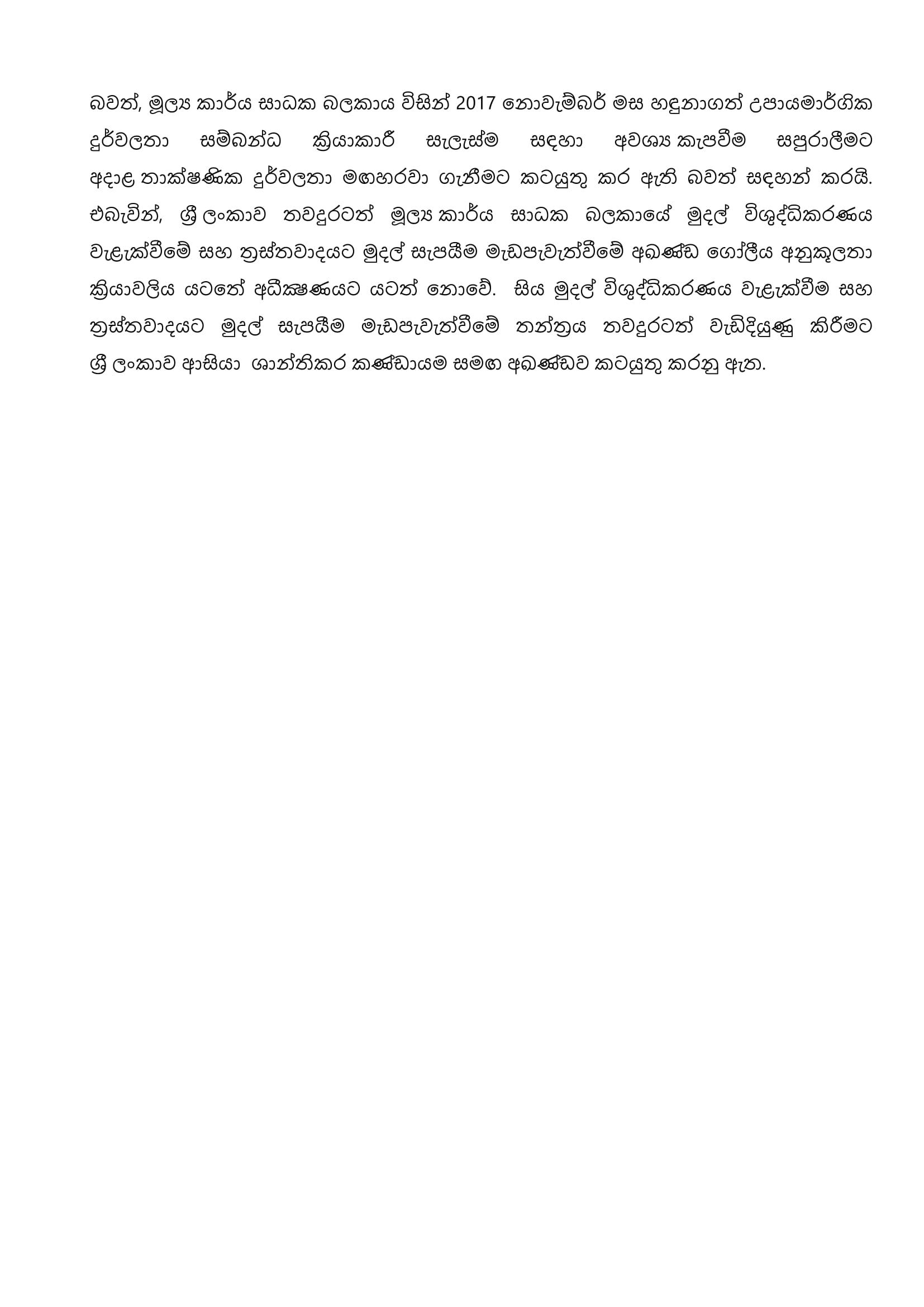 Press Release - 2019 10 21 Sinhala-4